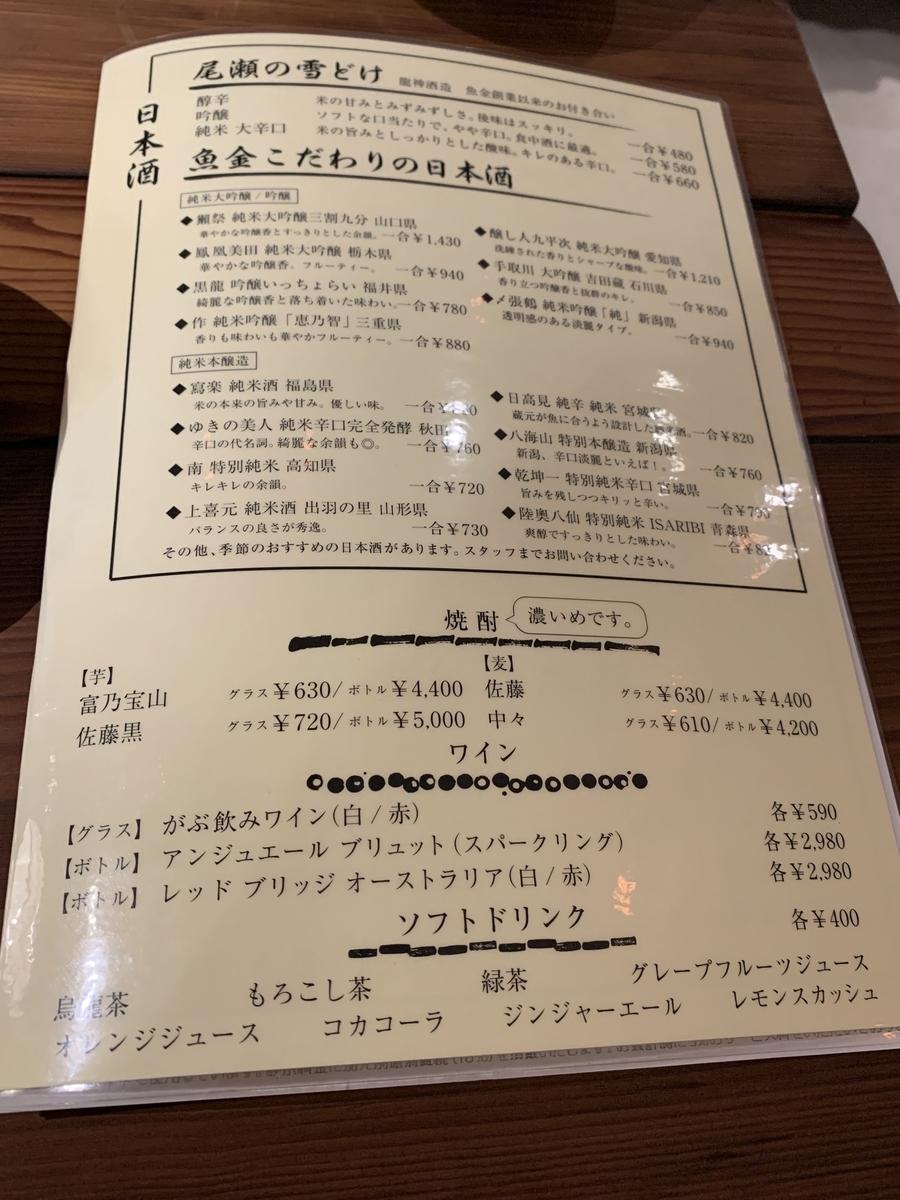 「飯場魚金(西新宿)」の日本酒などドリンクメニュー