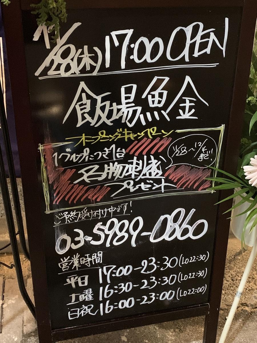 「飯場魚金」(西新宿)の立て看板(11/28オープン)