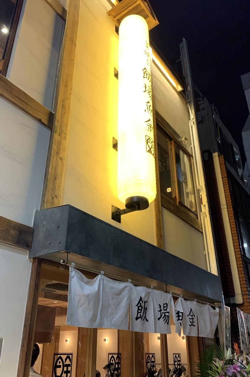 「飯場魚金(西新宿)」の外観