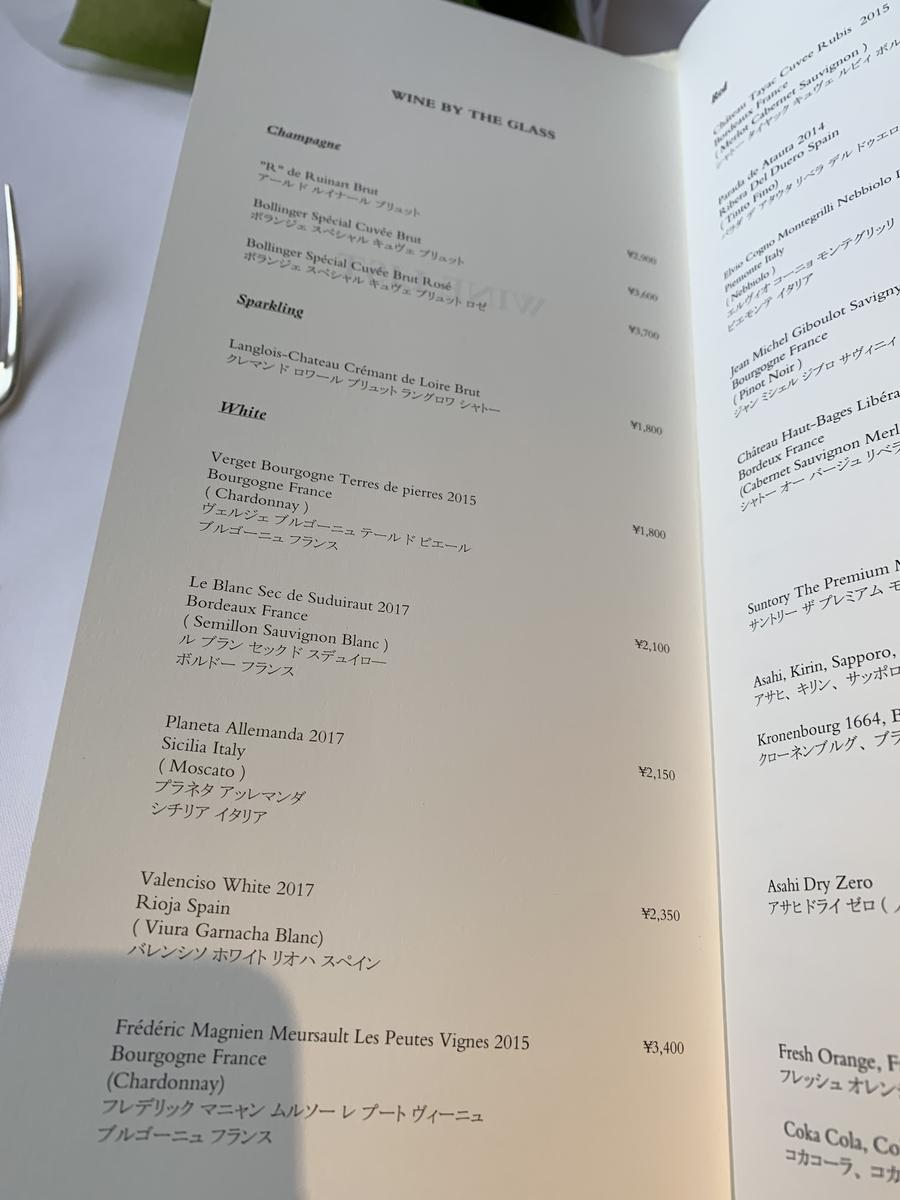 西新宿パークハイアット東京「ジランドール」のワインリスト