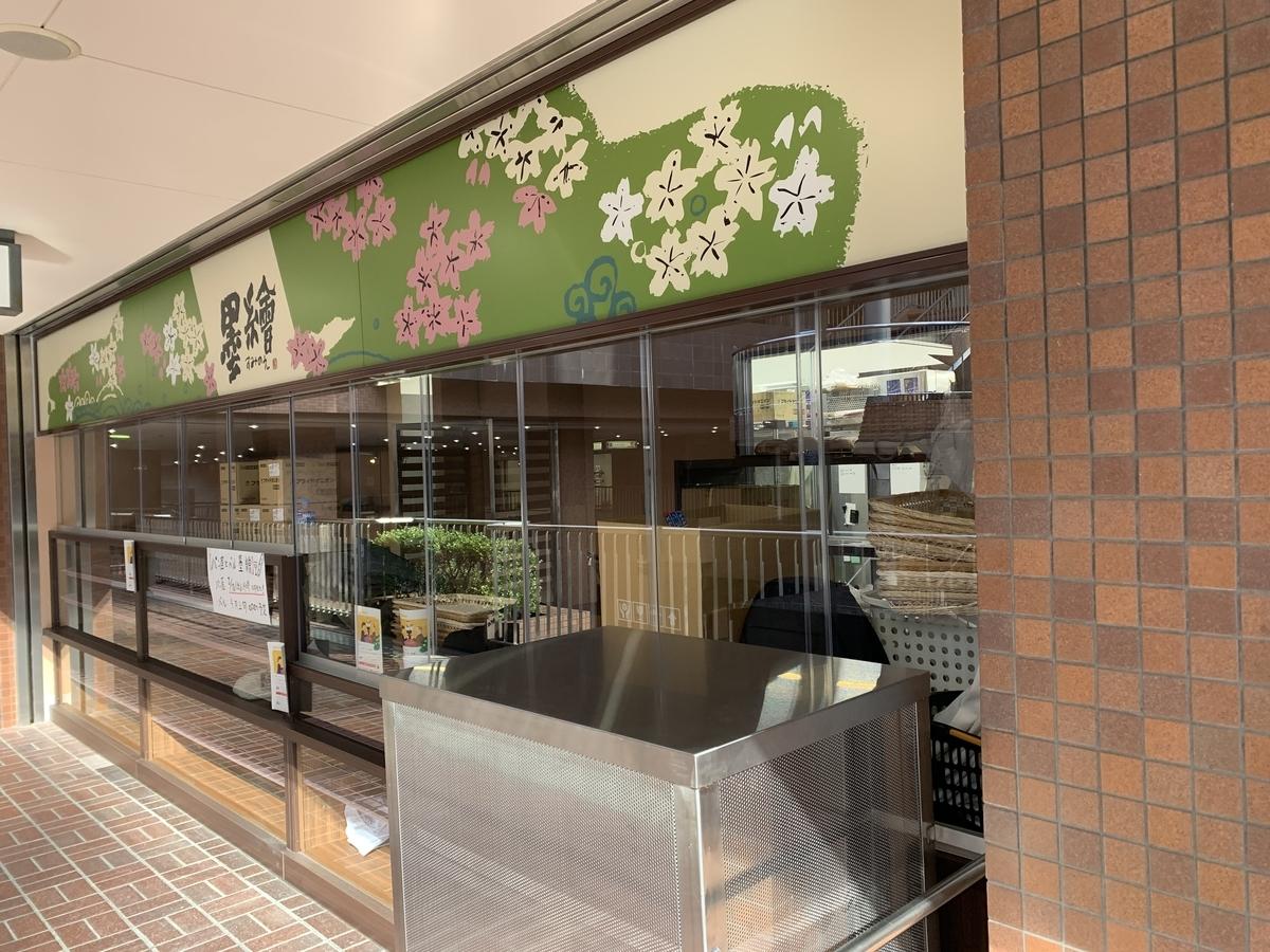 新宿センタービルの「パン屋とバル 墨繪」外観(ベーカリー))
