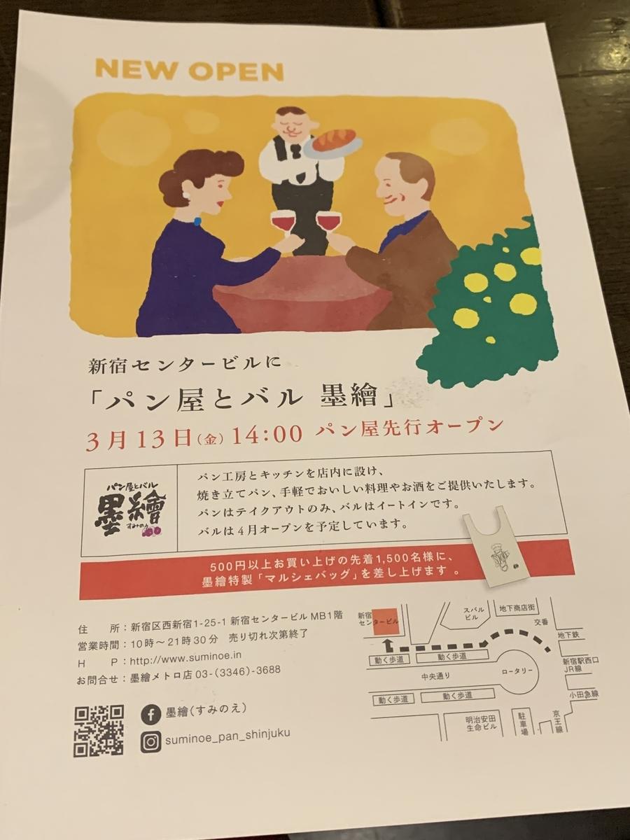 新宿センタービルの「パン屋とバル 墨繪」オープンに関するチラシ