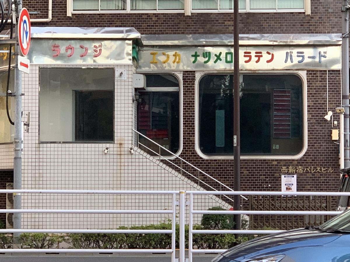 f:id:nishishinjyuku:20200227183933j:plain
