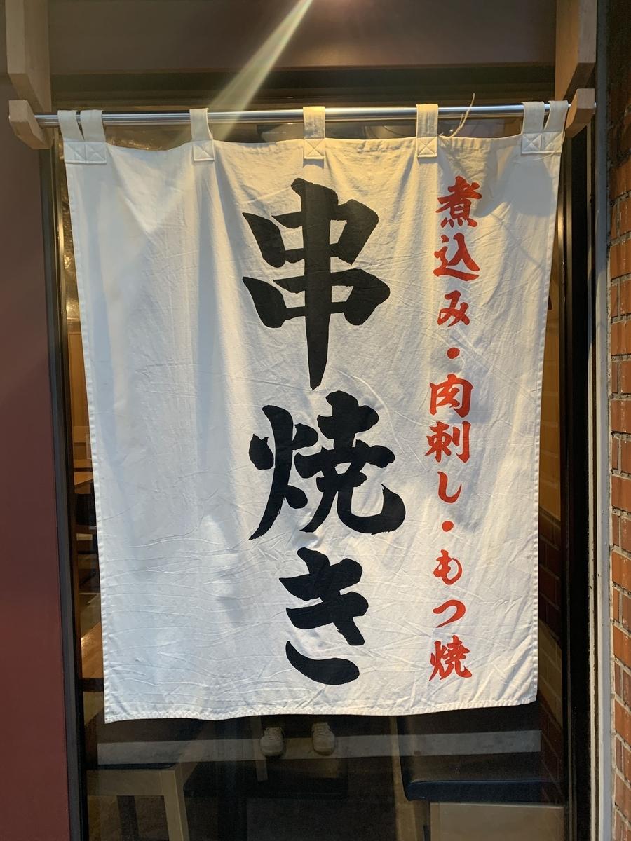 西新宿「ふじ屋」の外観の暖簾(煮込み・肉刺し・もつ焼)
