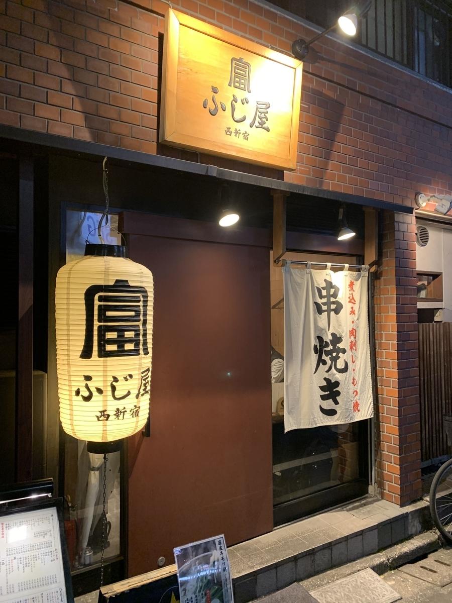 西新宿「ふじ屋」外観