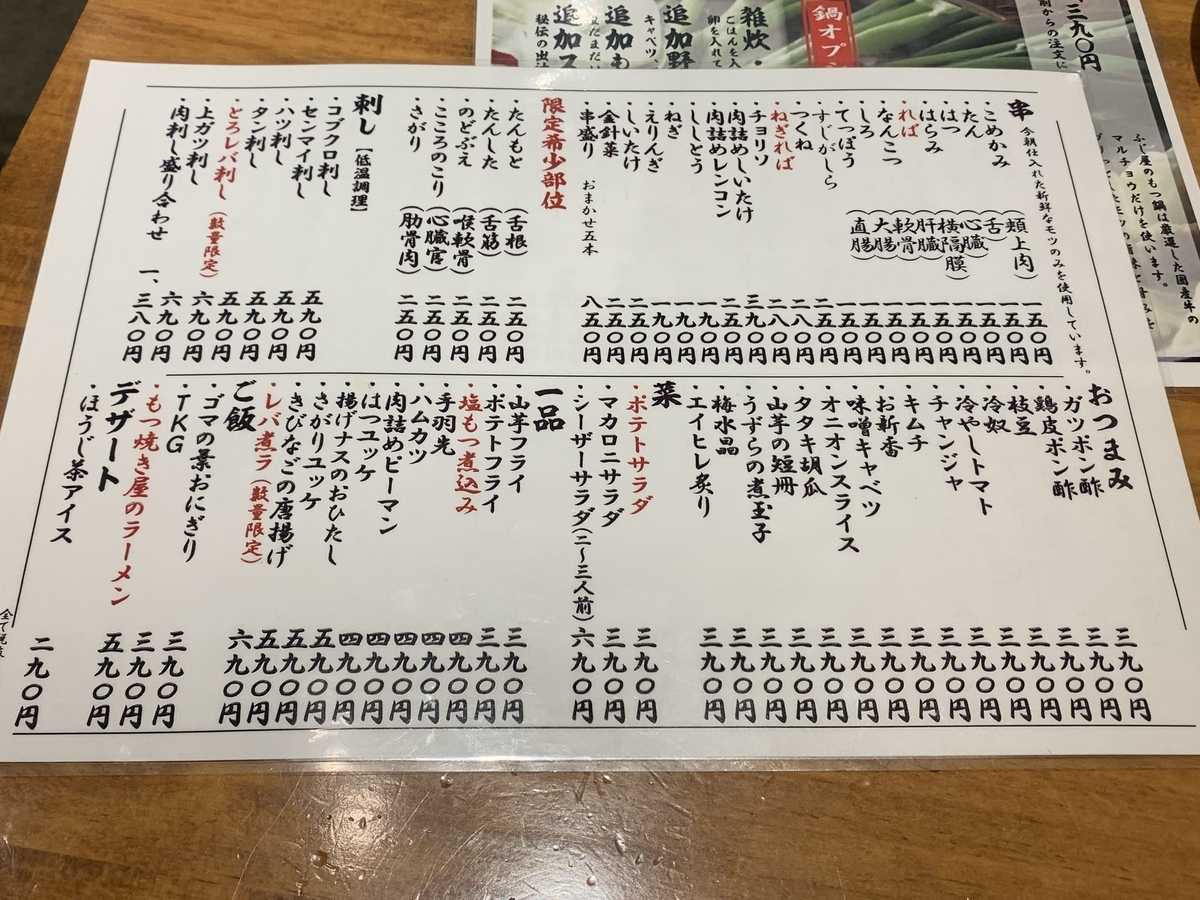 西新宿「ふじ屋」のメニュー