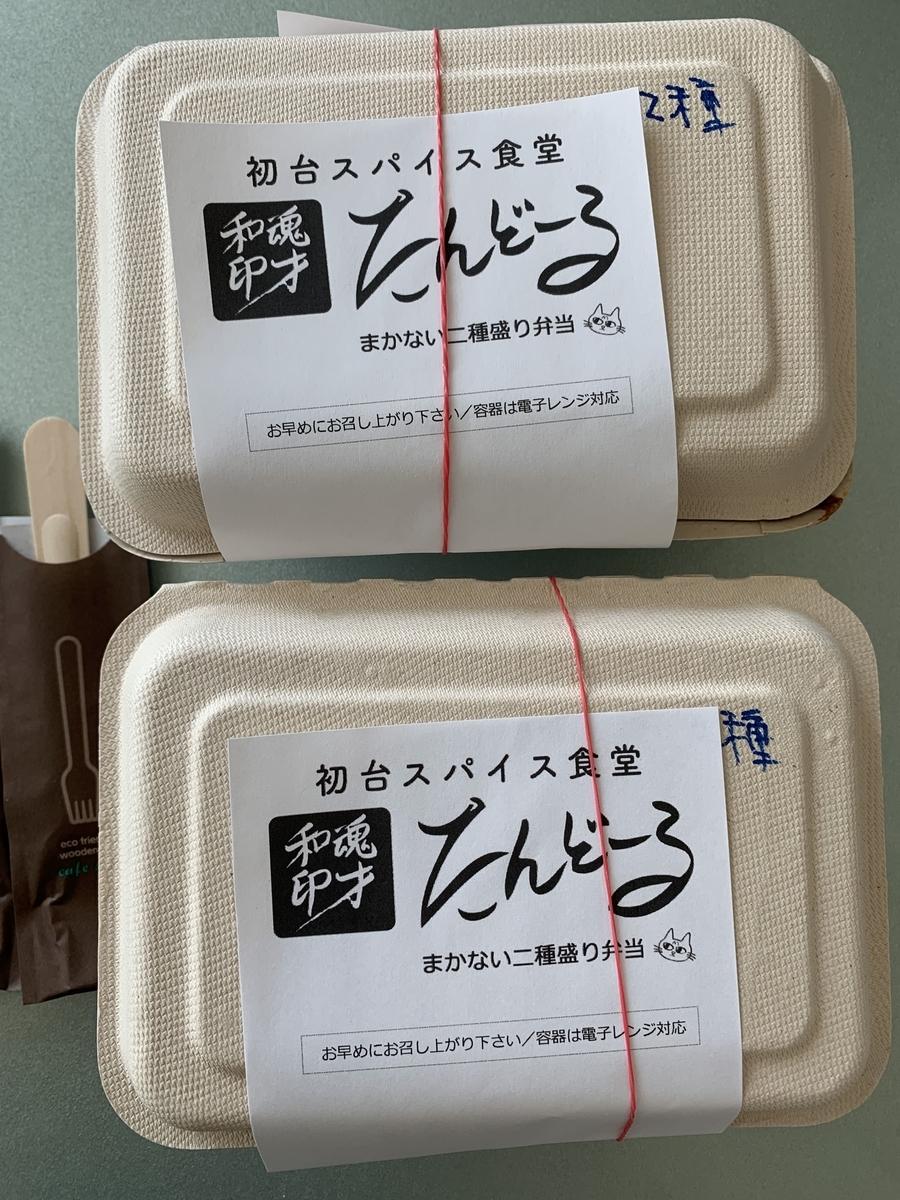 【西新宿四丁目】「初台スパイス食堂 和魂印才たんどーる 」のテイクアウト(まかないカレー2種盛り弁当)」のパッケージ