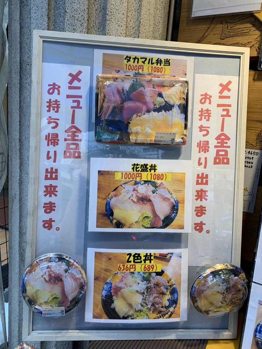 【西新宿七丁目】「タカマル鮮魚店 4号店」テイクアウトメニュー