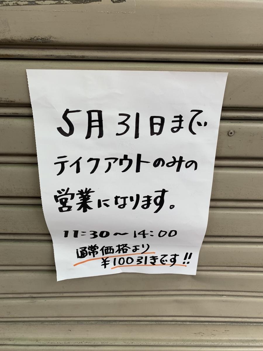 f:id:nishishinjyuku:20200516183920j:plain