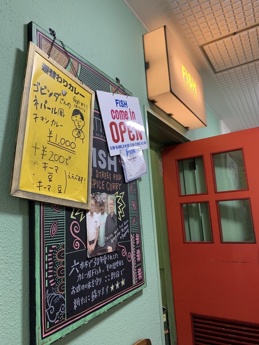 【西新宿七丁目】「フィッシュの入口」