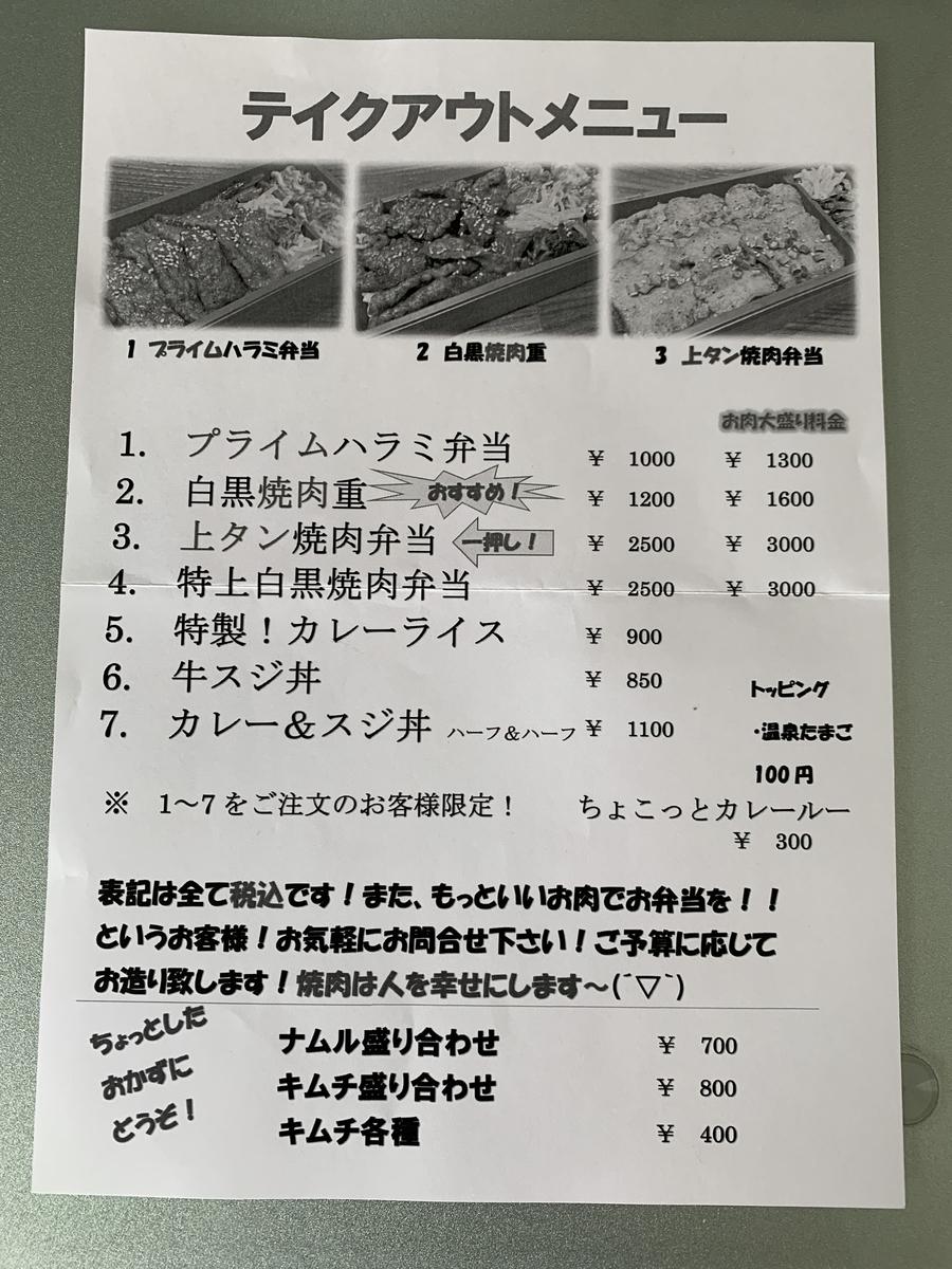 【西新宿八丁目】「黒毛和牛焼肉 白か黒」のテイクアウトメニュー