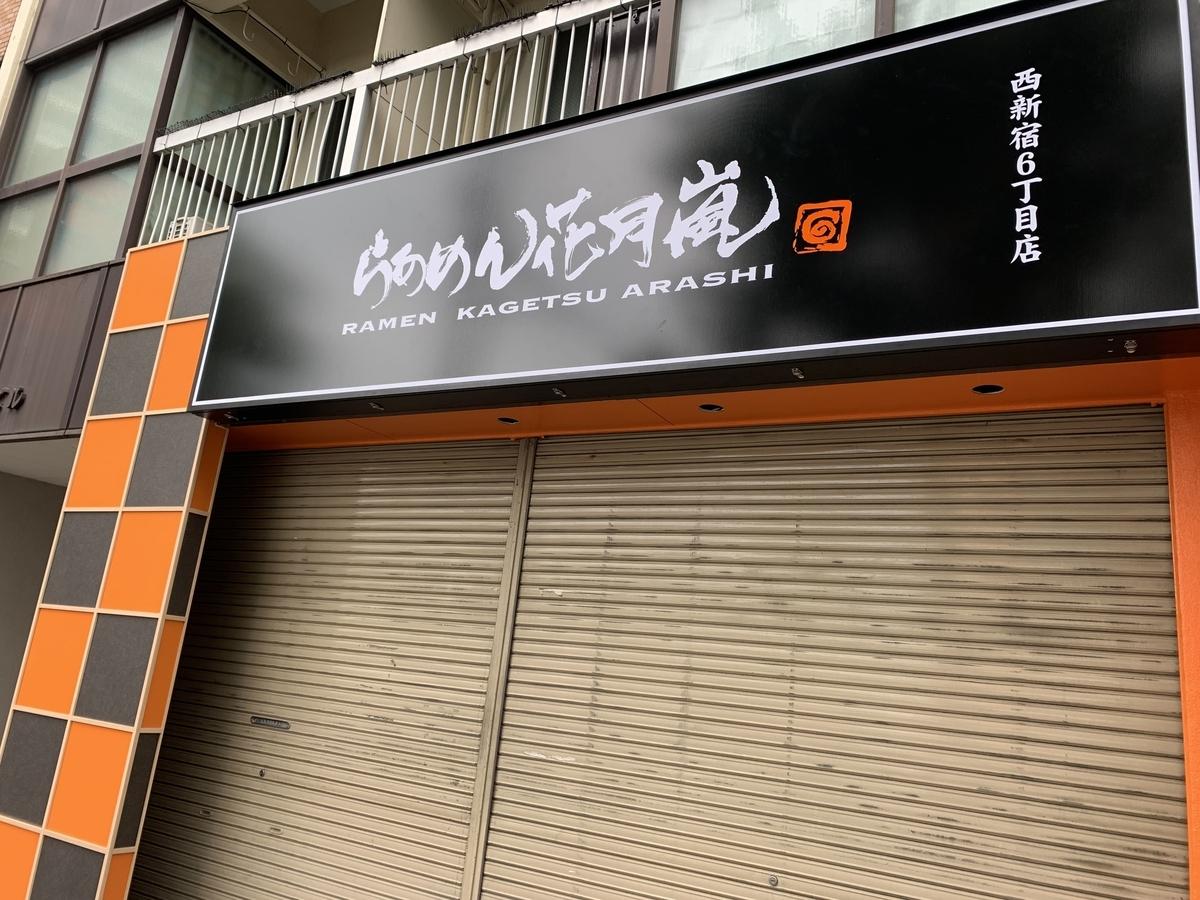 【西新宿】らあめん花月嵐西新宿六丁目店外観