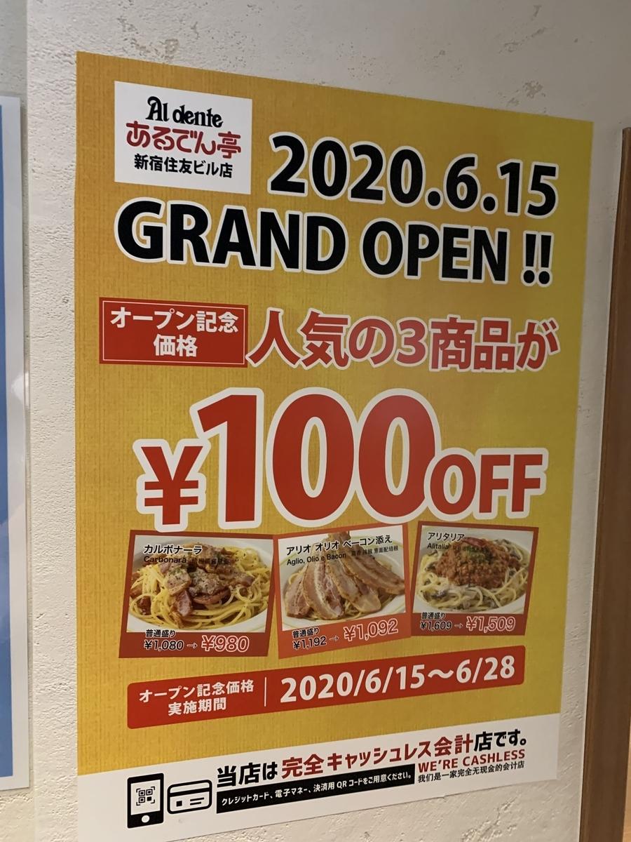 f:id:nishishinjyuku:20200614164140j:plain