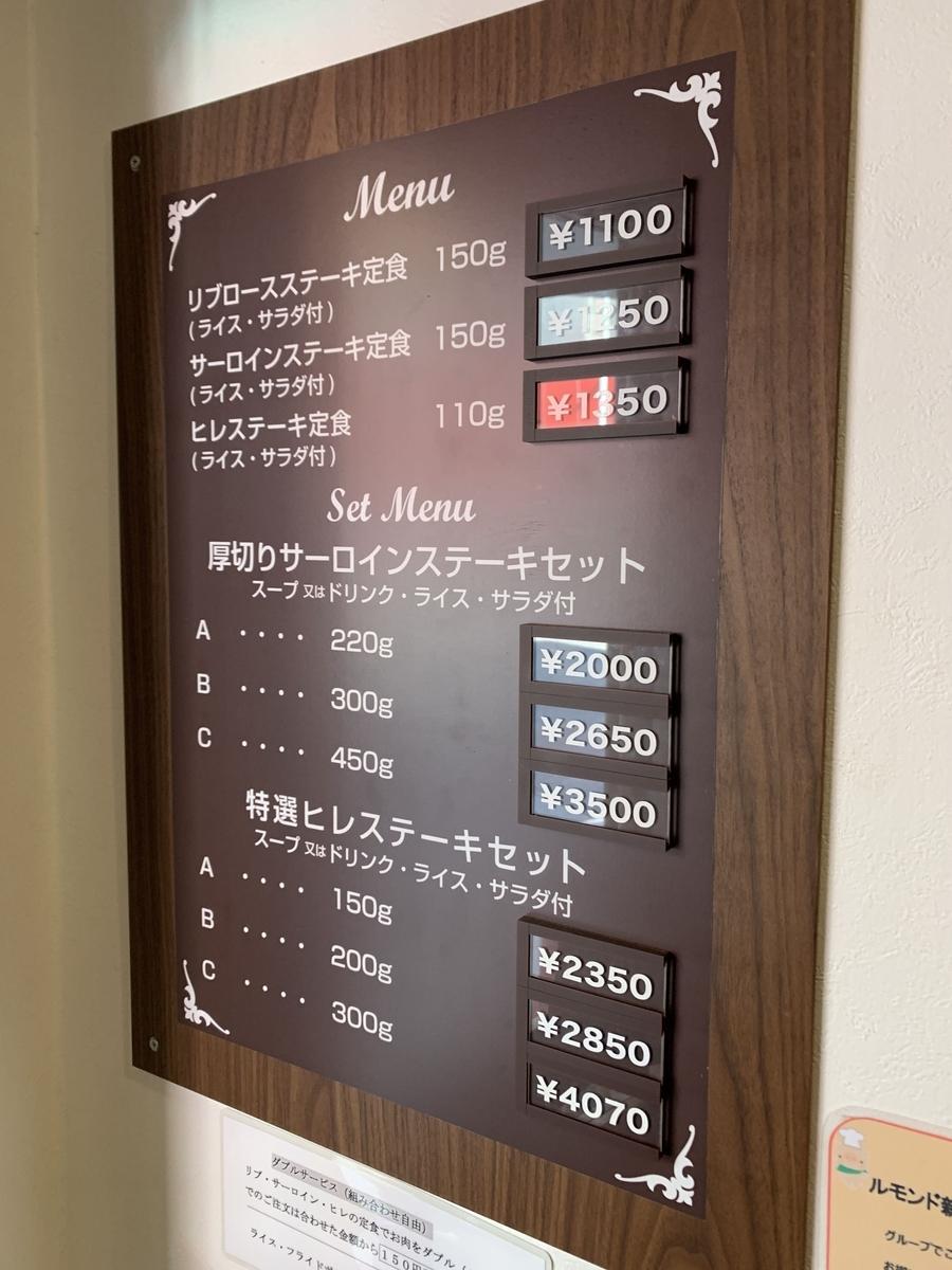 【西新宿】「ル・モンド 新宿店」の店内メニュー