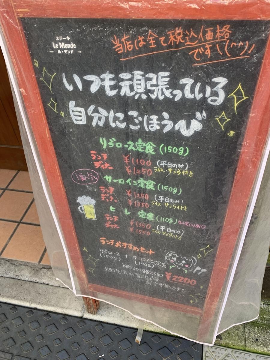 【西新宿】「ル・モンド 新宿店」の店外メニュー