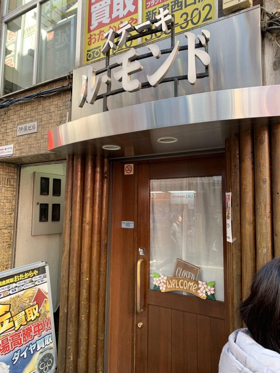 【西新宿】「ル・モンド 新宿店」の外観
