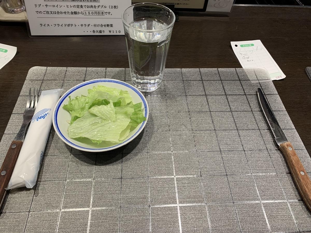 【西新宿】「ル・モンド 新宿店」のサラダ
