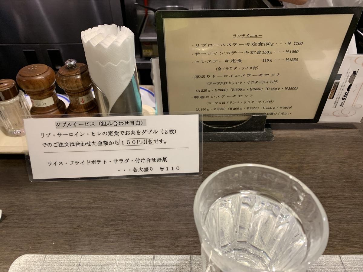 【西新宿】「ル・モンド新宿宿店」のランチ・ダブルサービスについて