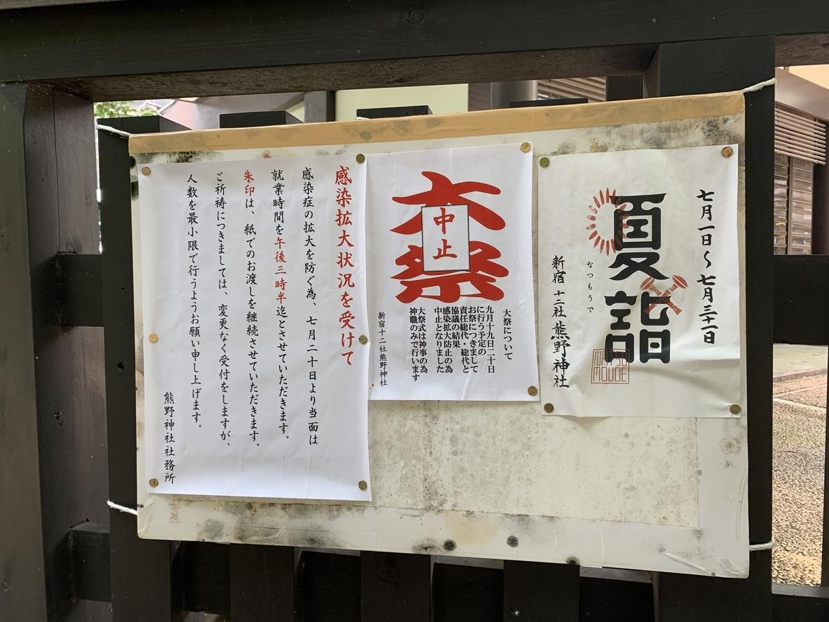 西新宿・十二社熊野神社の「夏詣」・大祭中心について