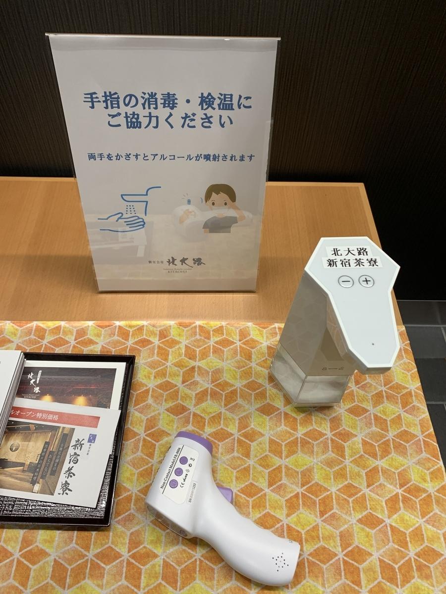 西新宿・住友ビル「個室会席 北大路 新宿茶寮」(コロナ衛生対策)