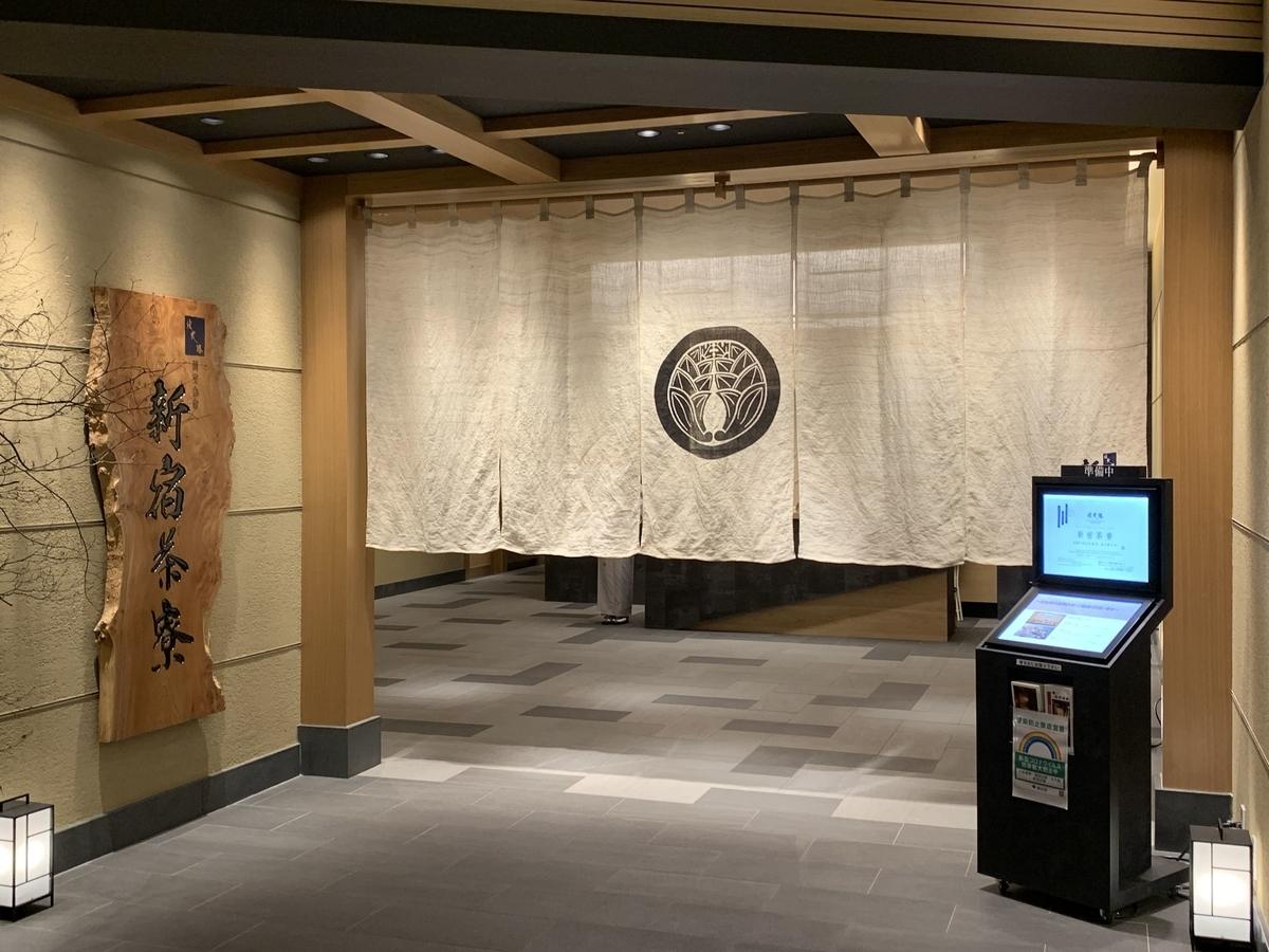 西新宿・住友ビル「個室会席 北大路 新宿茶寮」(店入口)の個室ディナーは記念日にぴったり
