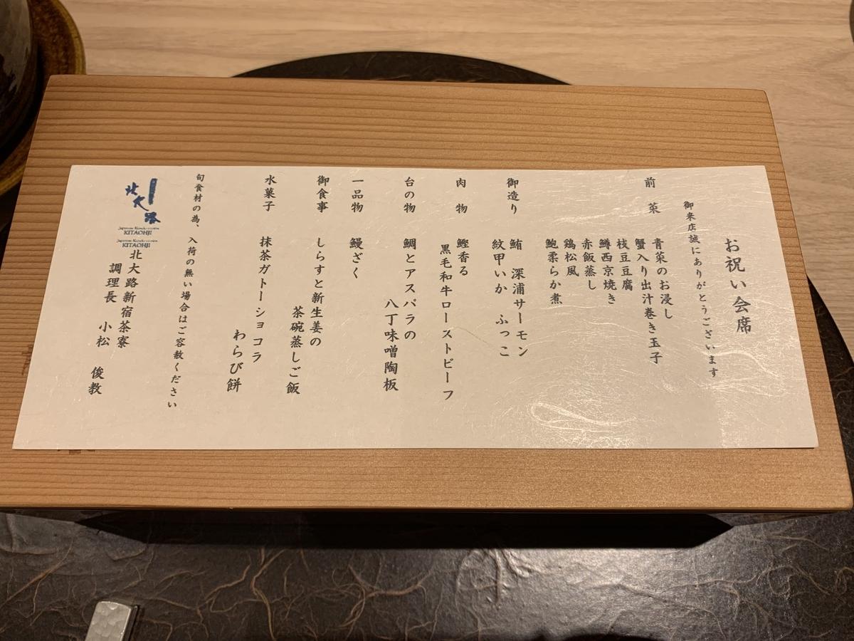 西新宿・住友ビル「個室会席 北大路 新宿茶寮」(ディナーメニュー「お祝い会席」)