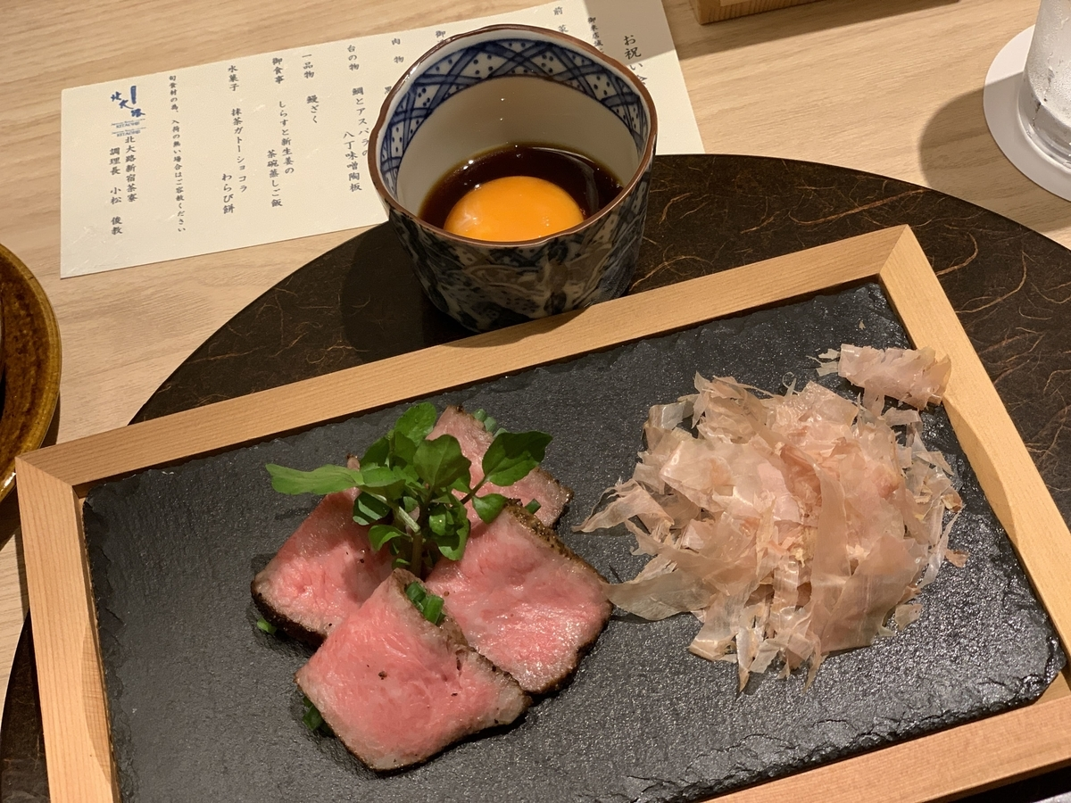 西新宿・住友ビル「個室会席 北大路 新宿茶寮」(ディナー・肉物)