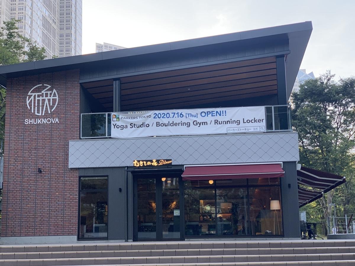 「むさしの森ダイナー新宿中央公園店」の外観