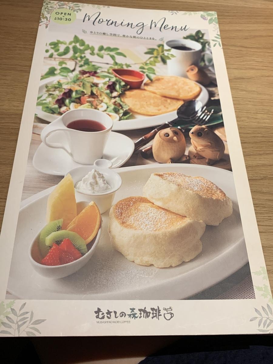 「むさしの森ダイナー新宿中央公園店」のモーニングメニュー