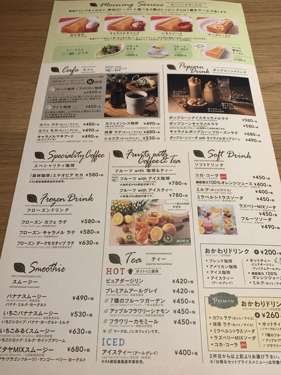 「むさしの森ダイナー新宿中央公園店」のモーニングメニュー(トースト・ドリンク)
