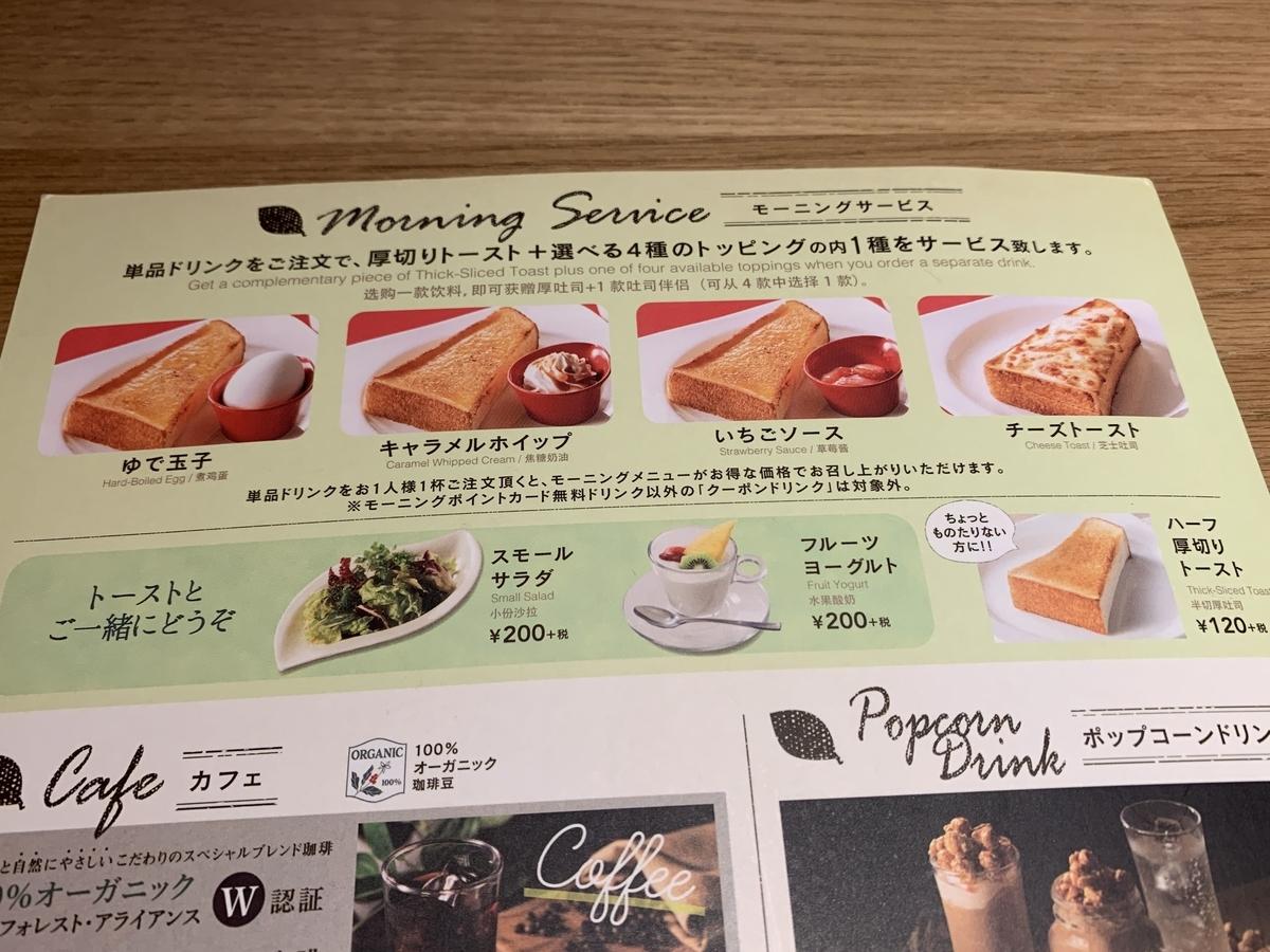 「むさしの森ダイナー新宿中央公園店」のモーニングメニュー(選べるトースト)