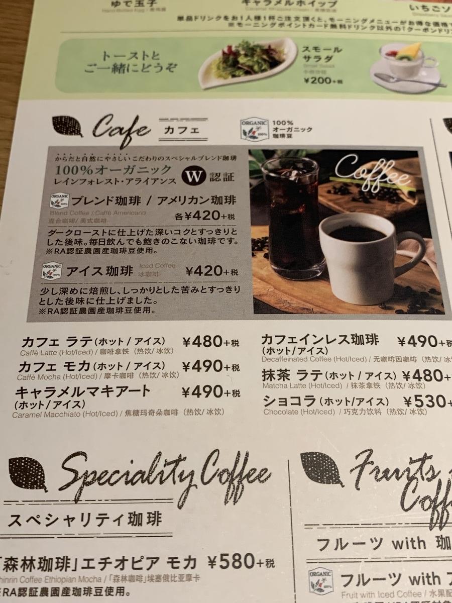 「むさしの森ダイナー新宿中央公園店」のコーヒーメニュー