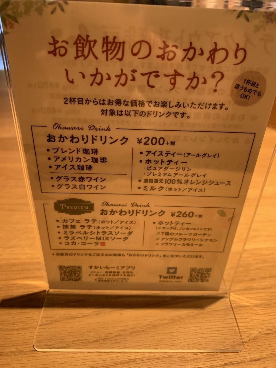 「むさしの森ダイナー新宿中央公園店」のコーヒーお代わり