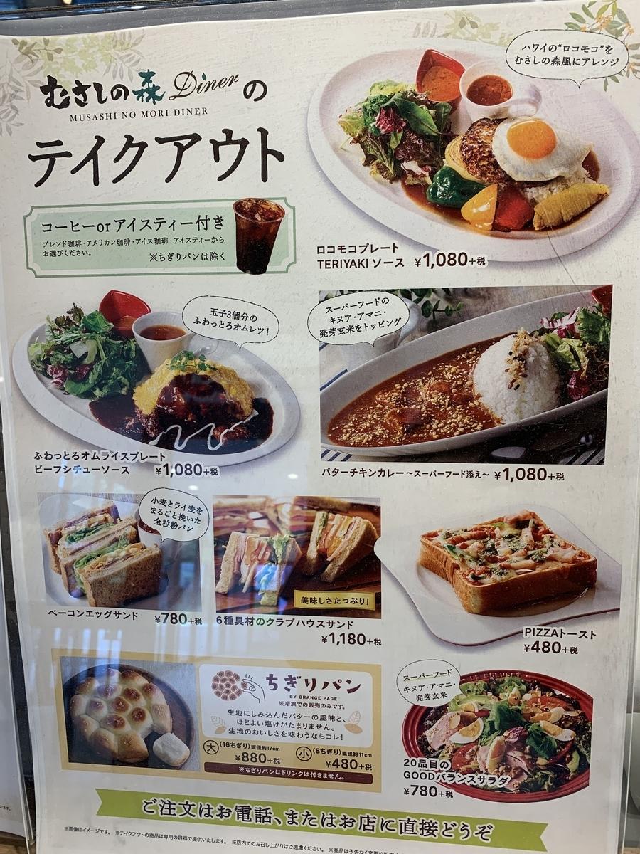 「むさしの森ダイナー新宿中央公園店」のテイクアウトメニュー