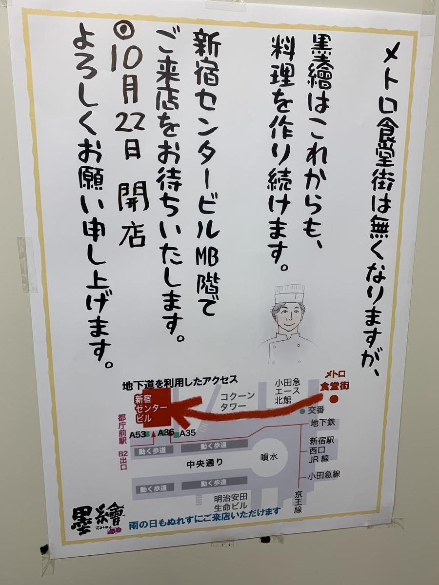 新宿メトロ食堂街「墨繪(すみのえ)」移転の案内