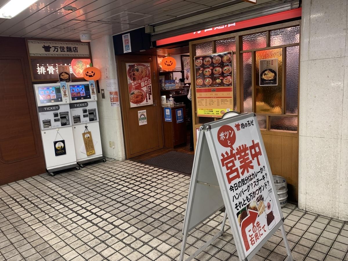 新宿メトロ食堂街「万世麺店 新宿西口店」入口