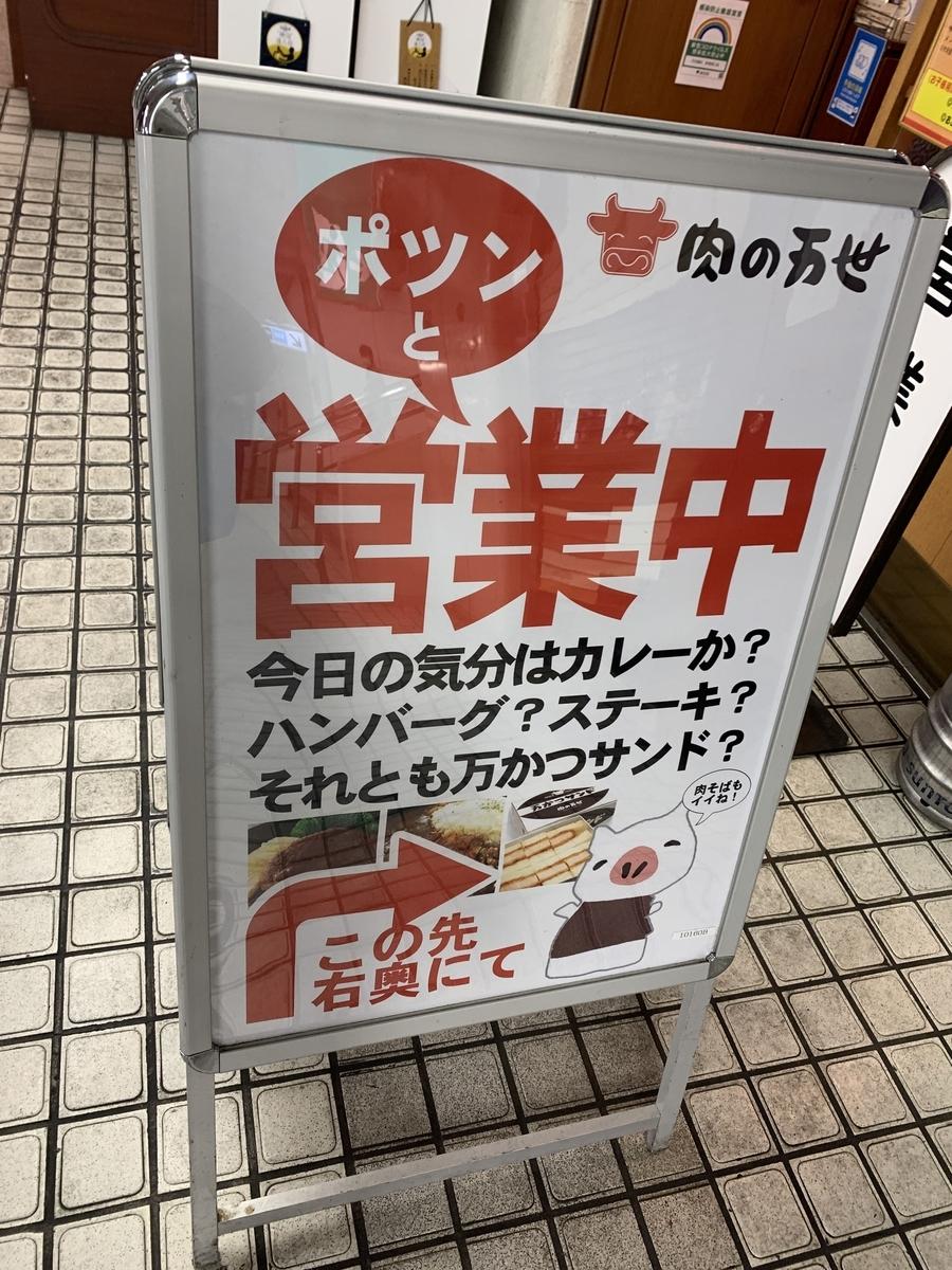新宿メトロ食堂街「万世麺店 新宿西口店」の看板