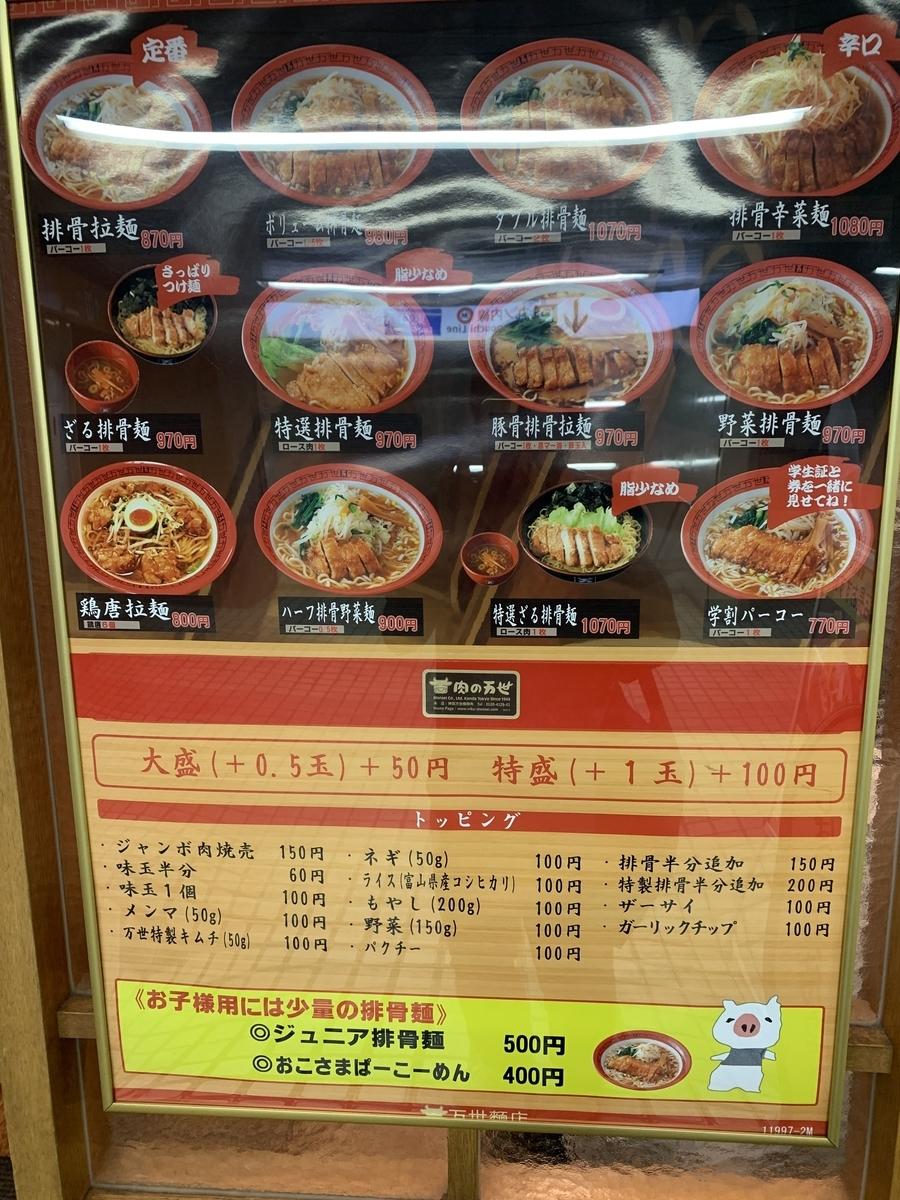 新宿メトロ食堂街「万世麺店 新宿西口店」のメニュー