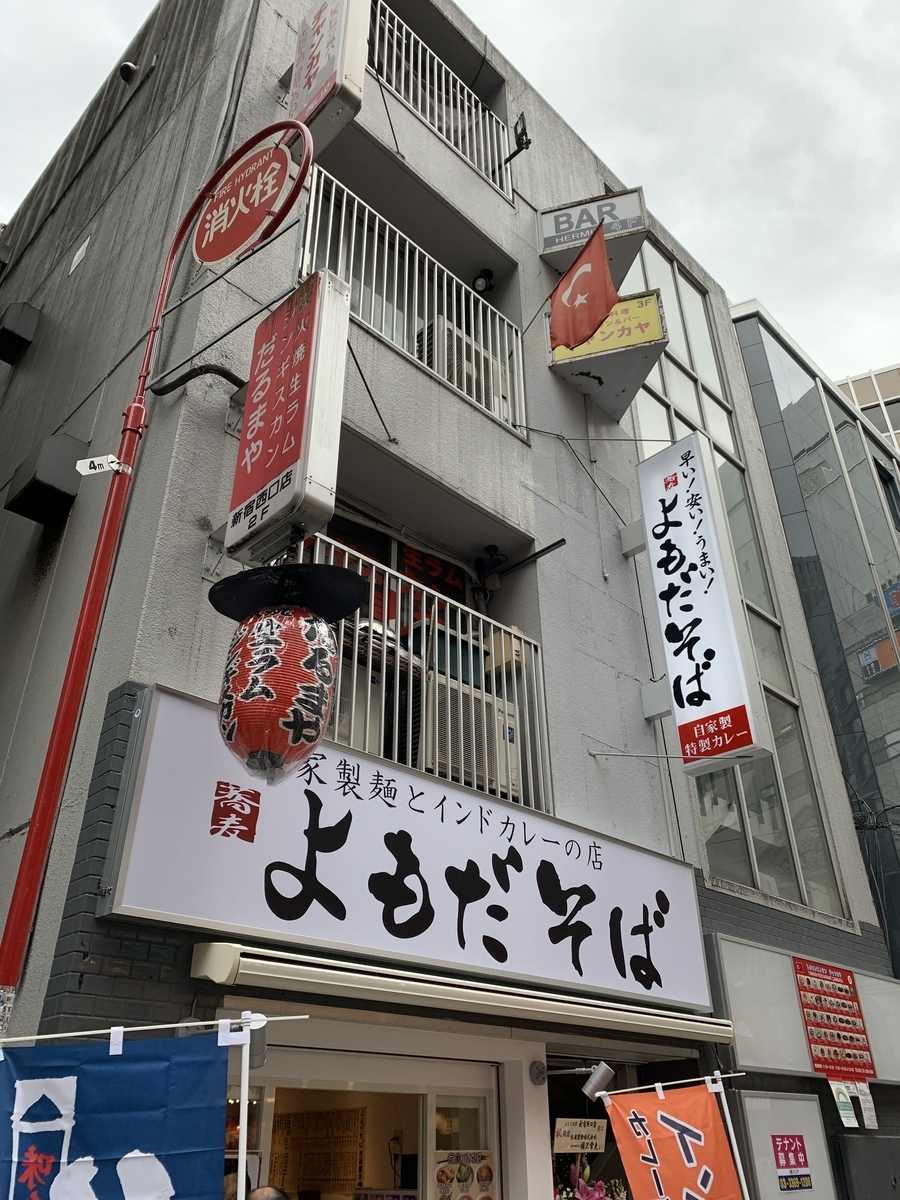 「よもだそば 新宿西口店 」の外観