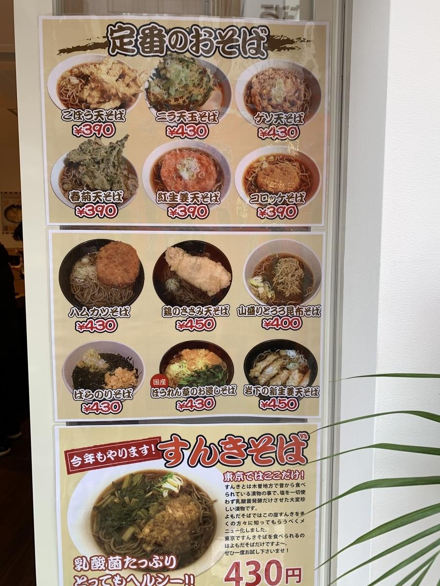 「よもだそば 新宿西口店 」のメニュー表