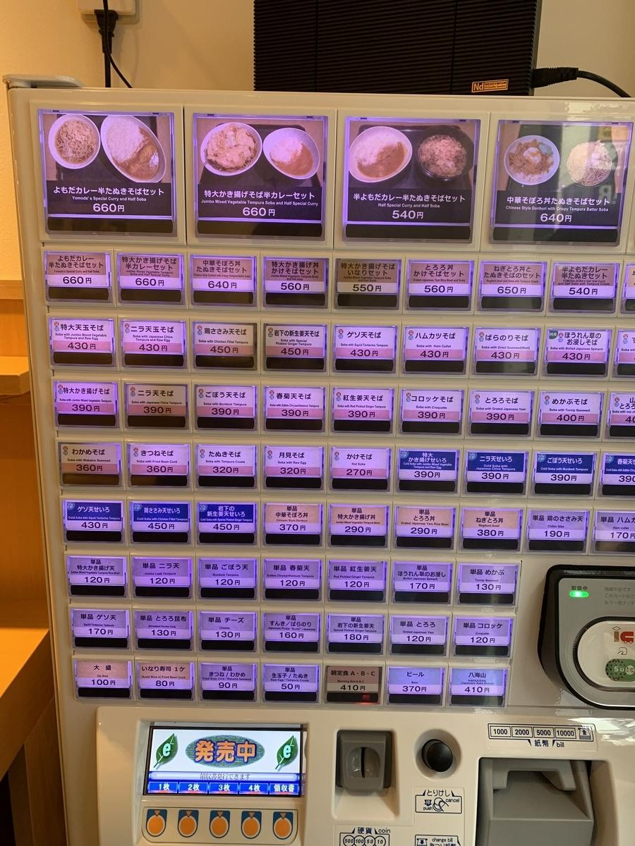 「よもだそば 新宿西口店」の券売機