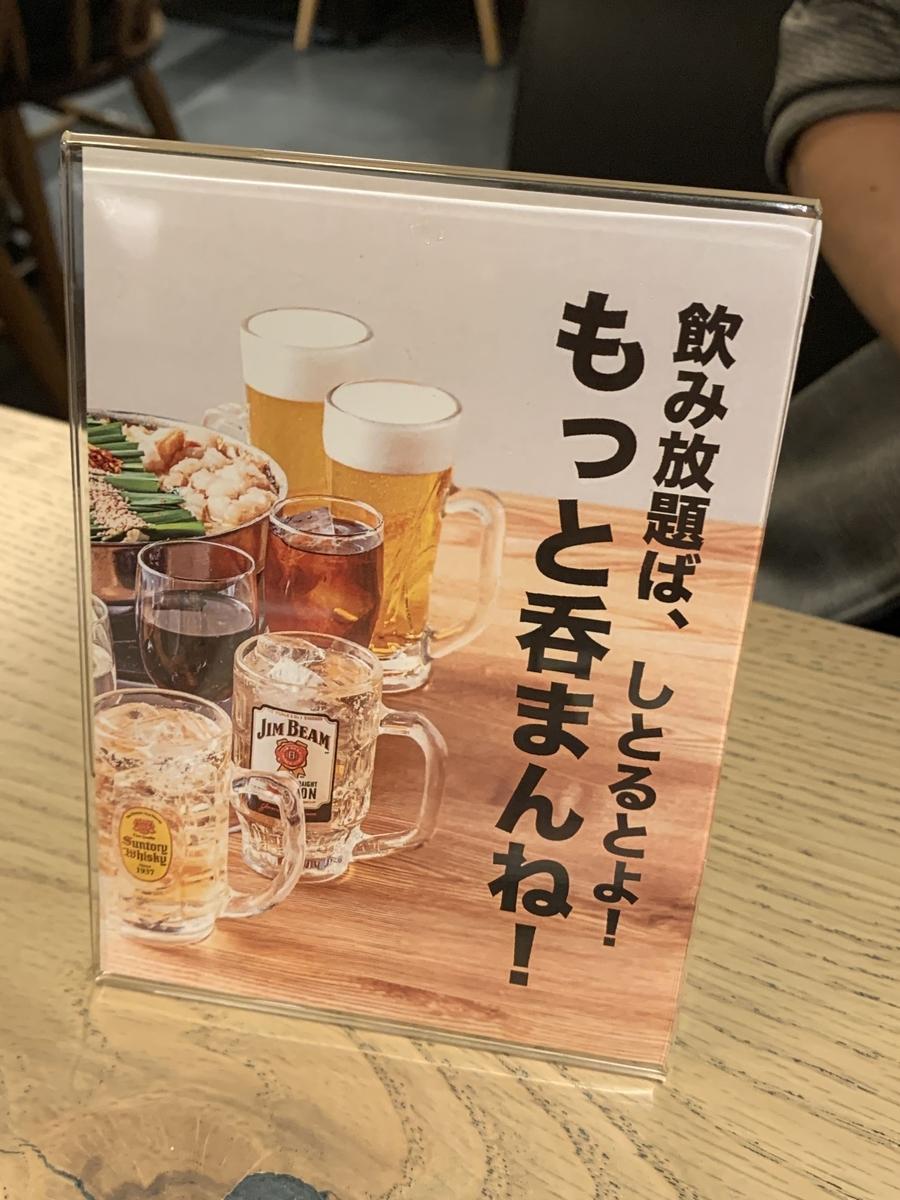 「博多もつ鍋おおやま 新宿小田急ハルク」飲み放題中のプレート