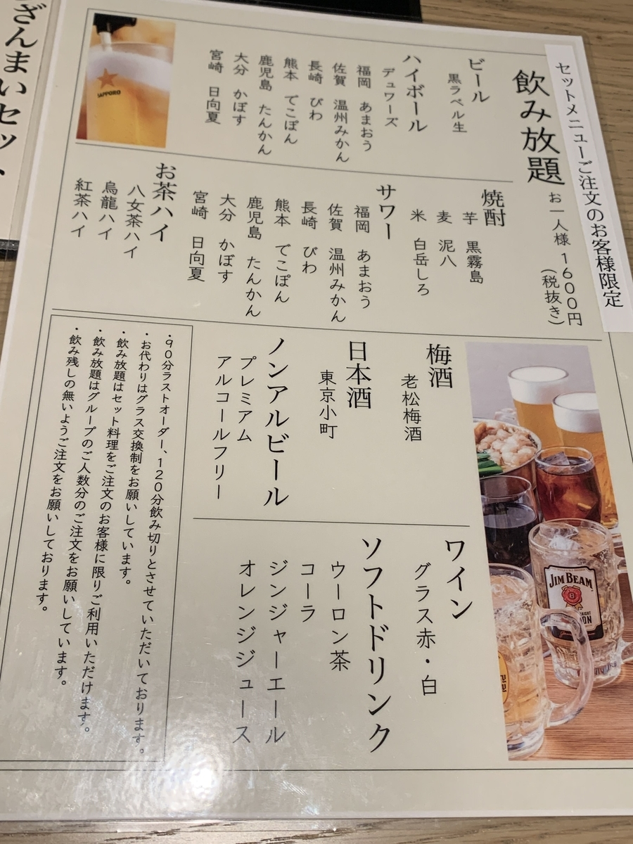 「博多もつ鍋おおやま 新宿小田急ハルク」飲み放題メニュー