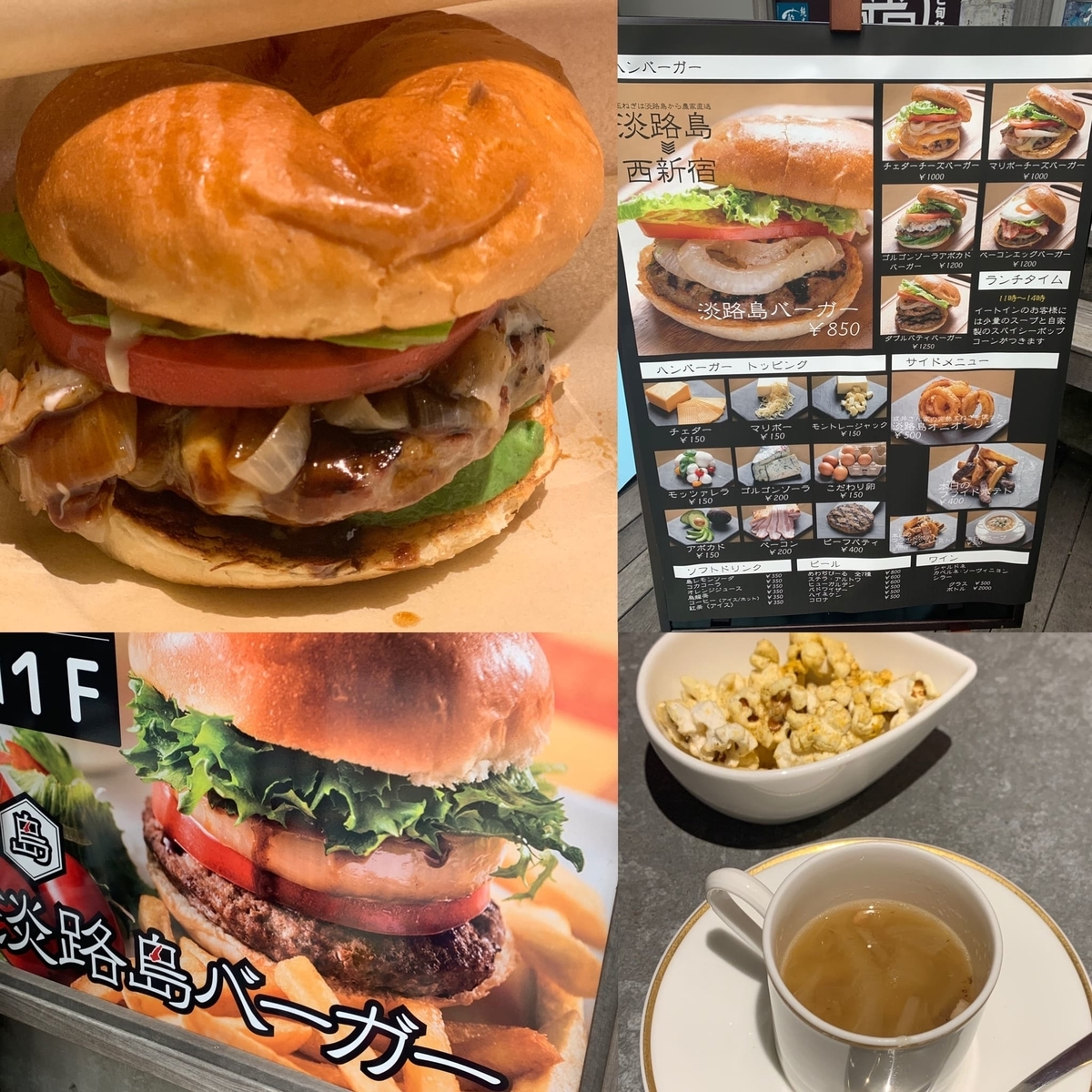 「淡路島バーガー 西新宿店」の店内メニュー、外にあるメニュー看板