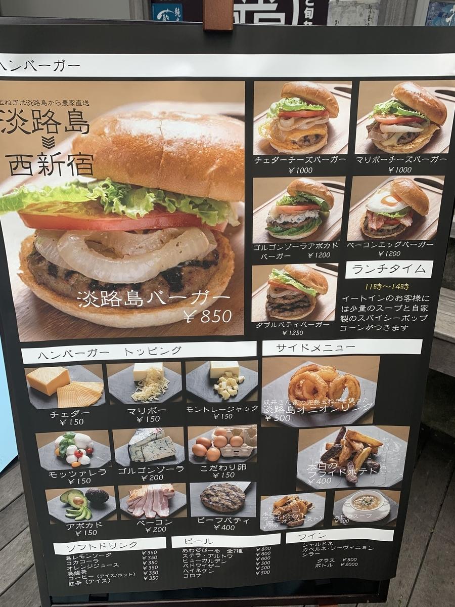 「淡路島バーガー 西新宿店」のメニュー看板