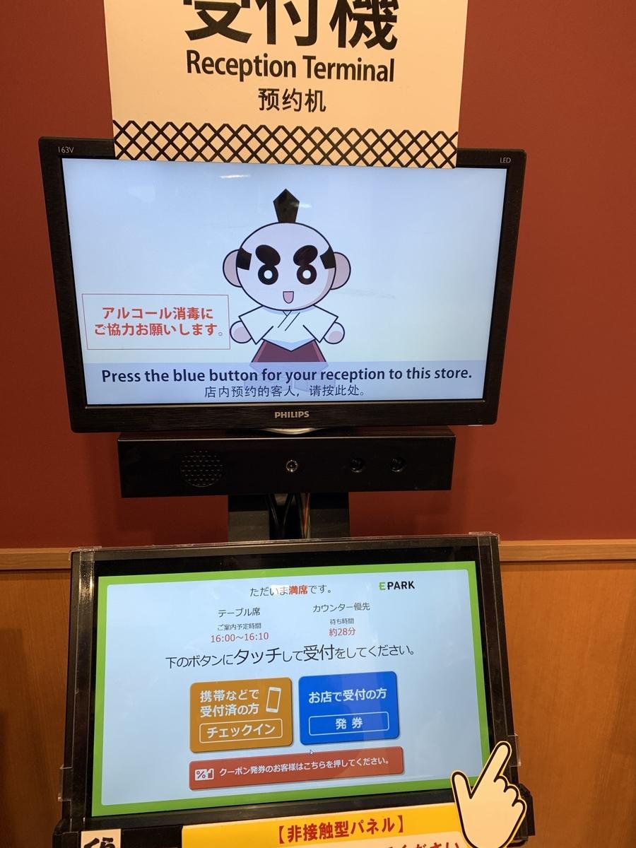f:id:nishishinjyuku:20210306093633j:plain