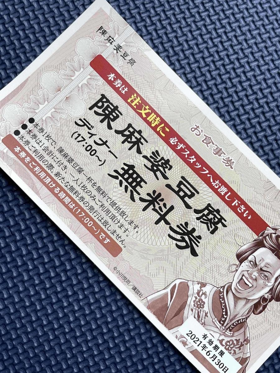 陳麻婆豆腐ディナー無料券