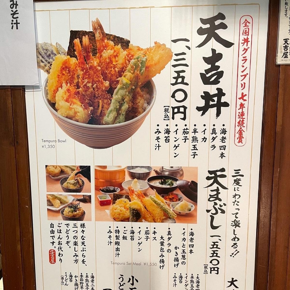 【西新宿・新宿野村ビル】「天吉屋 新宿店」
