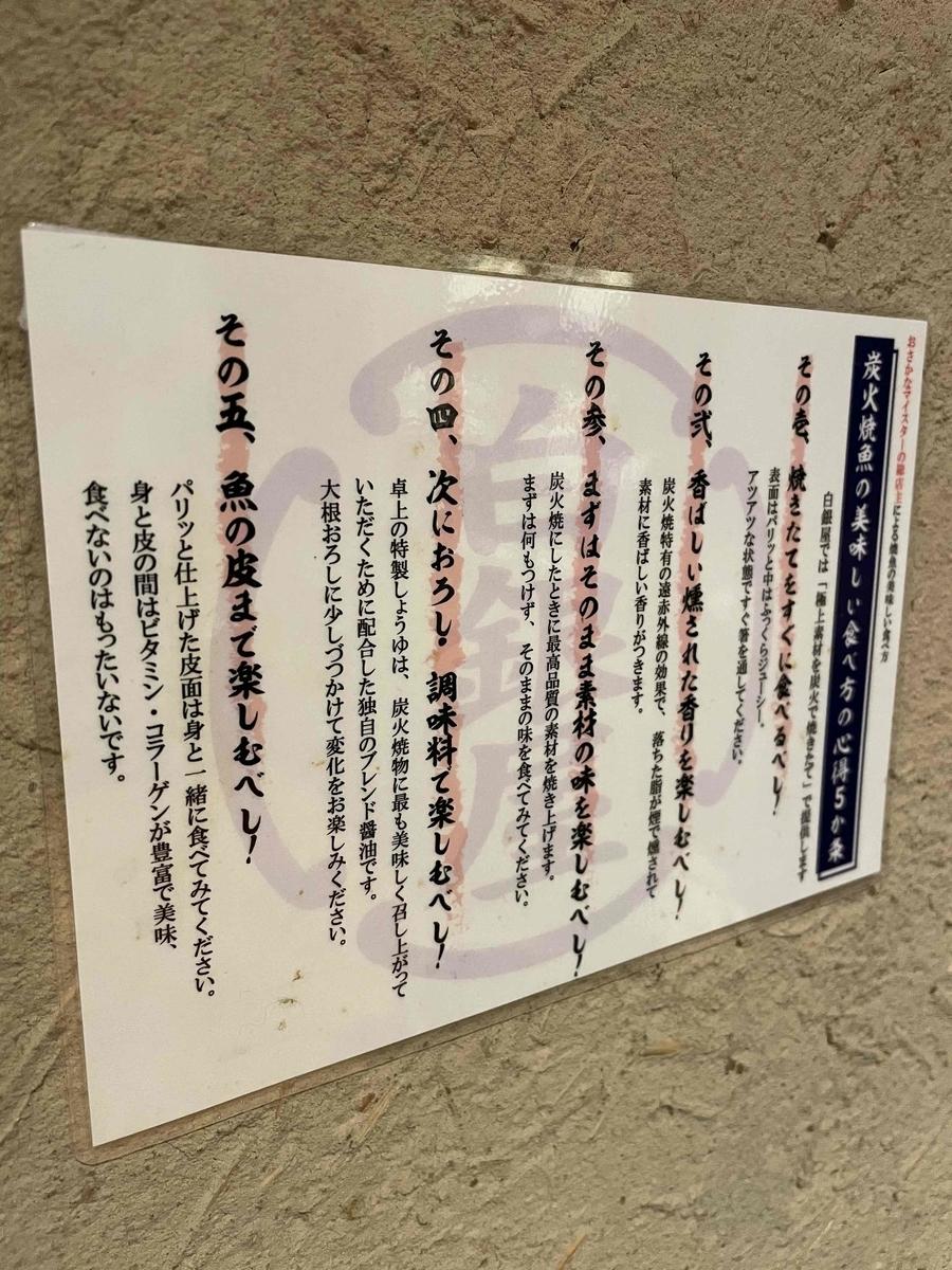 西新宿「炭火焼専門食処 白銀屋 西八の分店」の炭火焼魚の美味しい食べ方