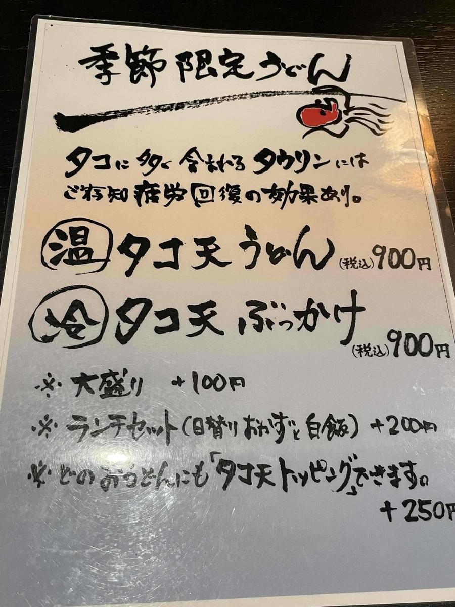 【西新宿】「一滴八銭屋 新宿本店」の季節メニュー